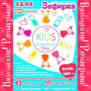 """Kids Valentine's day"" в кафе ""Зефирка"""