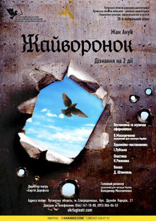 Прем`єра вистави «Жайворонок»
