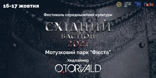 """""""Східний Бастіон 2021"""" фестиваль"""