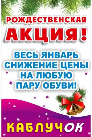 Рождественская акция в магазине Каблучок