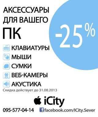 """Cпециальные цены от """"iCity"""""""