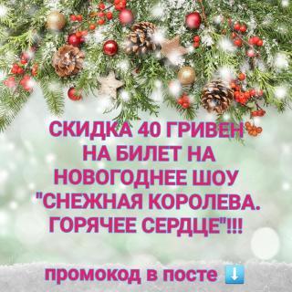 "Скидка 40 гривен на последние билеты на шоу ""Снежная Королева. Горячее сердце""!"