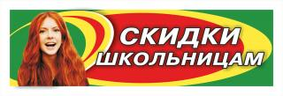 """""""КАБЛУЧОК"""" проводит акцию - """"Скидки школьницам"""""""