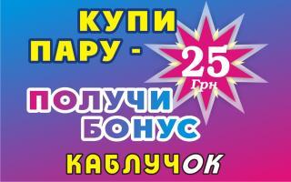 """Минус 25 грн. на пару обуви в сети магазинов """"Каблучок"""""""