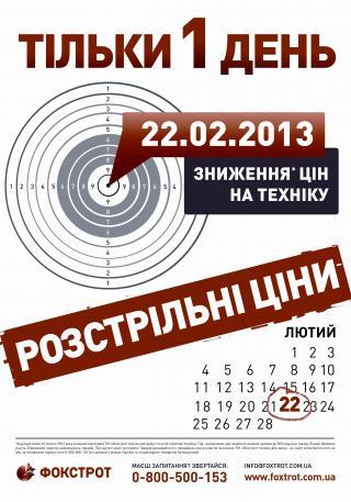 Расстрел Цен в «ФОКСТРОТ»
