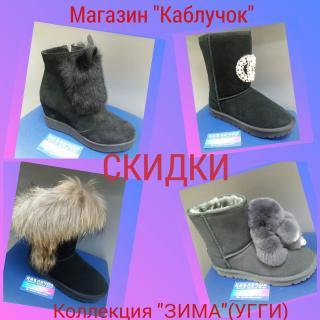 """Скидка на обувь из коллекции """"ЗИМА-2017"""""""