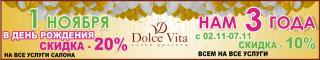 День рождение салона красоты «Dolce Vita»