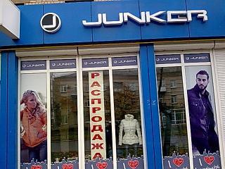 Полная распродажа в связи с закрытием в магазине «Junker»