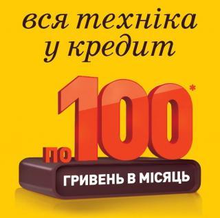 Вся техніка у кредит по 100 грн.* в місяць