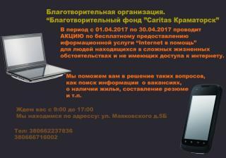 """""""Internet в помощь"""" бесплатное предоставление информационной услуги"""