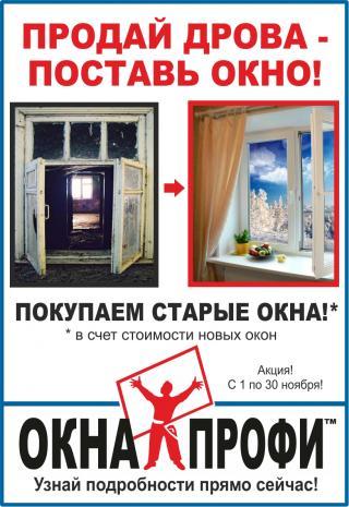 Продай дрова — поставь окно!
