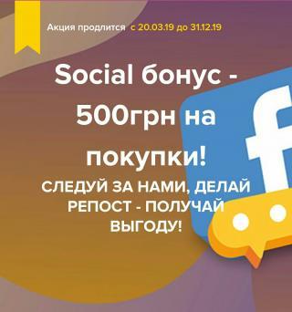 Social бонус - 500грн