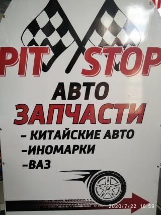 """Автомагазин """"Pit Stop"""""""