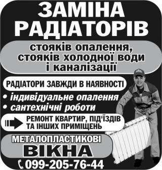 """Замiна радiаторiв"""