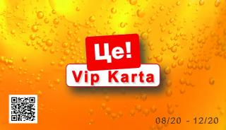 "VIP Karta ""Питна Вода"""