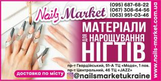 "Материалы для наращивания ногтей ""Naily Market"""