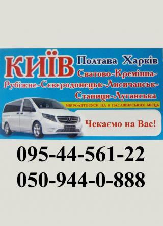 Перевозки Киев