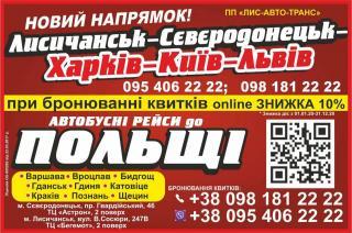 """Перевозки ПП """"Лис-АВТО-ТРАНС"""""""