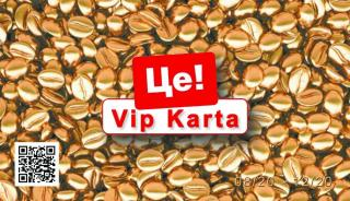 "VIP Karta ""Кофе +"""