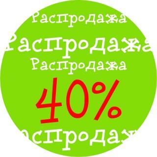 """АКЦИЯ: 40% скидки на все книги в книжном супермаркете """"Буклет"""" !!!"""