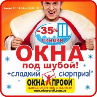 ОКНО cо скидкой + Сладкий СЮРПРИЗ от Окна Профи!!!