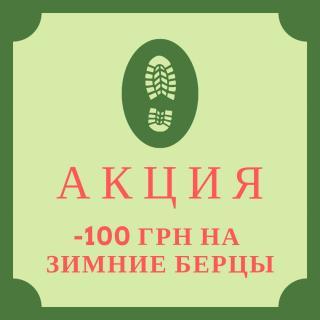 Скидка -100 грн на зимние берцы