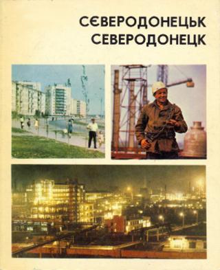 Топонімічна історія Сєверодонецька