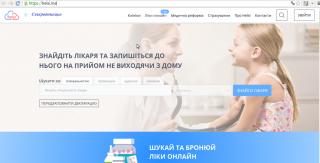 Як записатися на прийом до лікаря онлайн? (нова система)