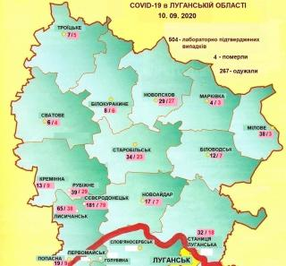 Більш 500 підтверджених випадків COVID-19 на Луганщині