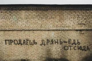 Как активисты в Северодонецке борются с распространением наркотиков