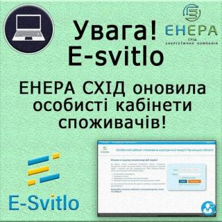 E-svitlo: «ЕНЕРА СХІД» оновила особисті кабінети споживачів