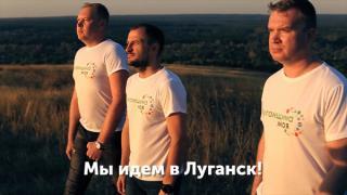 Выяснились подробности опасного похода луганчан в оккупированный город