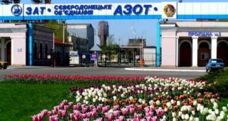 Все объекты Северодонецкого «Азота» полностью обесточат 20 ноября