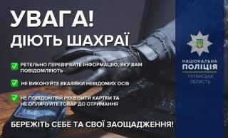 За добу на Луганщині спрацювали три розповсюджені шахрайські схеми
