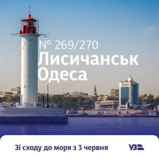 З 3 червня починає курсувати новий поїзд з Лисичанська до Одеси