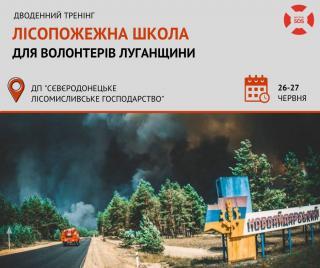 """Дводенний тренінг """"Лісопожежна школа"""" для  волонтерів Луганщини 26-27 червня"""
