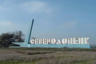 В Северодонецке провалилась дорога
