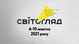 6 жовтня в Сєвєродонецьку стартує Всеукраїнський фестиваль театрального мистецтва «СвітОгляд»