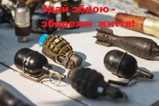 В Сєвєродонецьку стартувала операція «Зброя та вибухівка»