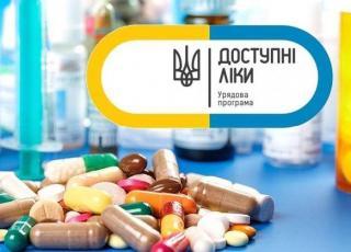 «Доступні ліки» у 2018 році діятимуть ще за трьома напрямами