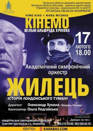 В Северодонецке покажут немое кино в сопровождении живого оркестра