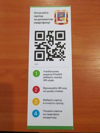 В троллейбусах Северодонецка проезд можно оплатить смартфоном