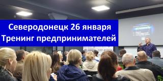 """Впервые в Северодонецке тренинг для предпринимателей """"Технологии прорыва"""""""