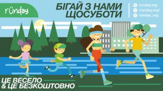 Запуск нового бігового проекту у Сєвєродонецьку