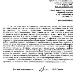 У Луганській області можливі обмеження у постачанні електроенергії