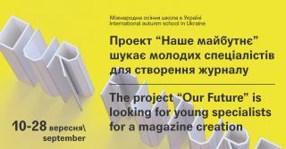 """Проект """"Наше майбутнє"""" шукає молодих спеціалістів"""