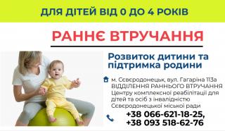 Сєвєродонецький реабілітаційний центр запрошує батьків на консультацію