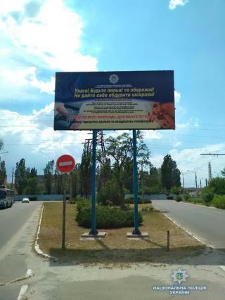 На Луганщині у протидії шахрайствам поліцейські використовують комплексний підхід