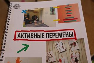 «Активные перемены» для Северодонецкой школы №5