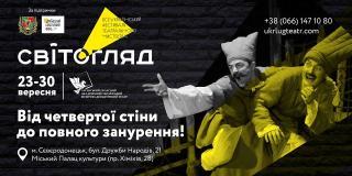 """Луганщина розширила театральний """"СвітОгляд"""""""
